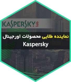 آنتی ویروس کسپرسکی kaspersky